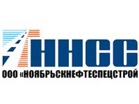 Ноябрьскнефтеспецстрой вакансии официальный сайт