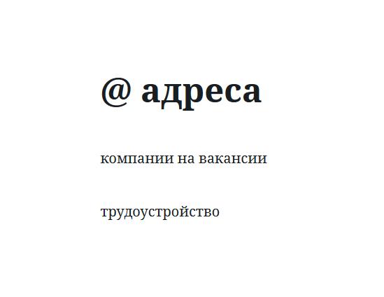 Как устроиться на Силу Сибири почта для документов