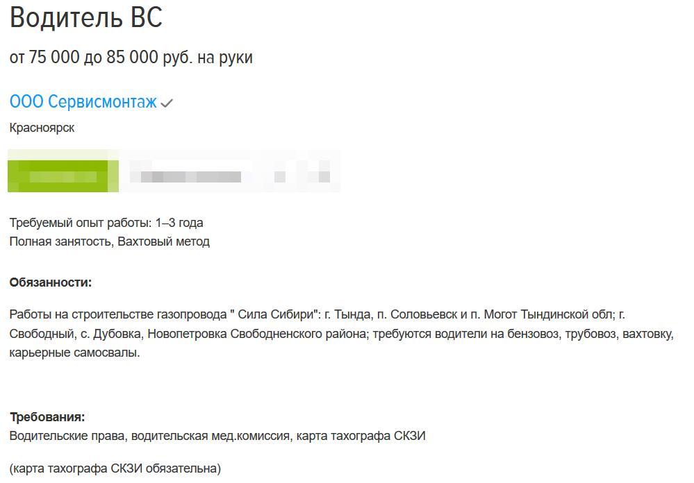 водитель «Сила Сибири» 2019 требуется