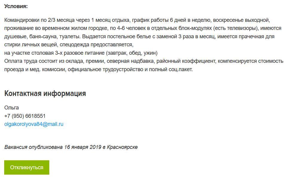 свежая вакансия «Сила Сибири» для водителей и шоферов