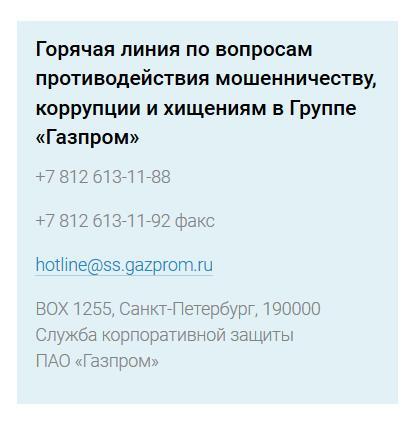 Куда обратиться за помощью если обманули в Газпроме