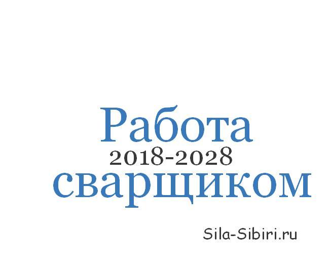 работа для сварных вахта 2019