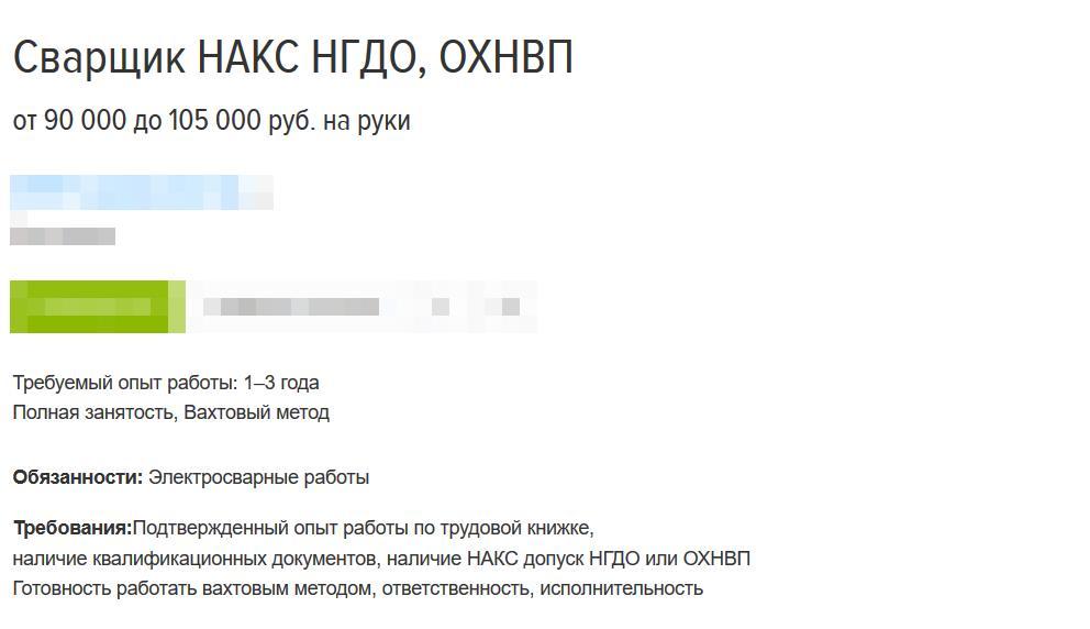 вакансия газпром 2019 сварщик свежие