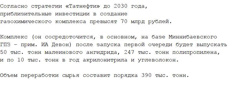 Комплекс Татнефти вахтой требуются рабочие и ИТР, разнорабочие до 2031