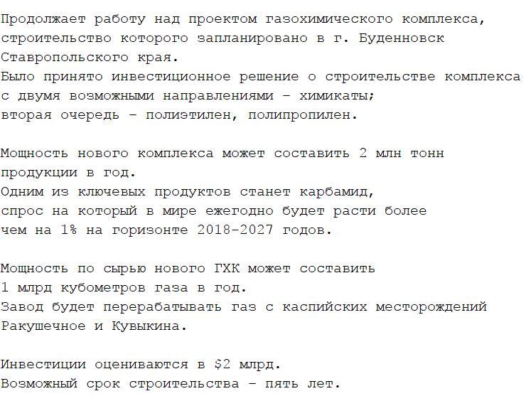 Комплекс от Лукойла в Буденовске вакансии и работа до 2026