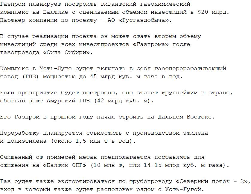 На Балтике  работа вахтой в Газпром - Усть - Луга газовый завод