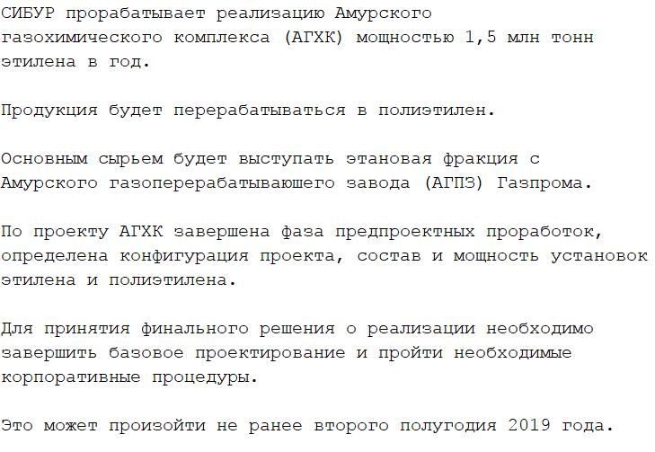 Работа Сибири Амурский АГХК вакансии до 2039