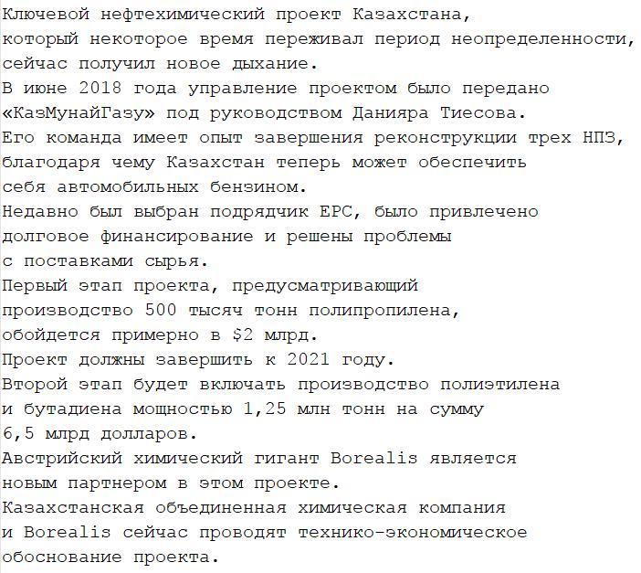 Работа по вахтам в Казахстане по приличной заработной плате