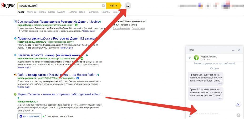 Как искать работу в Яндексе