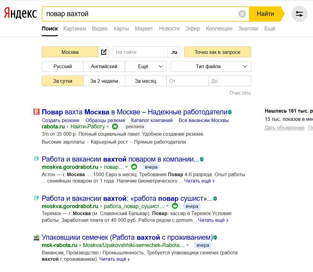 Сайт компании яндекс вакансии официальные сайты московских энергетических компаний