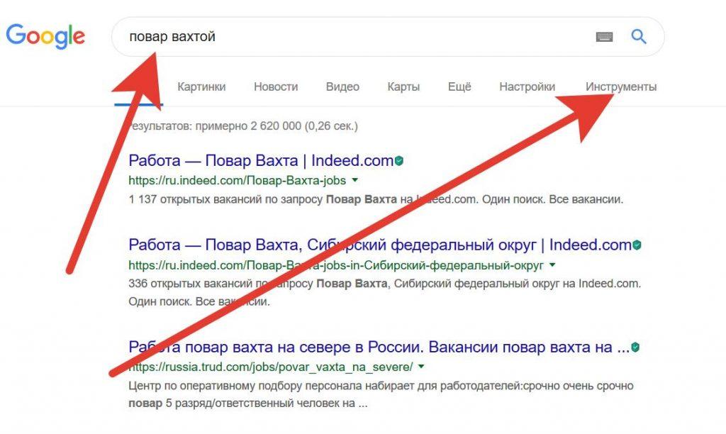 Ищем работу через Гугл вахтой