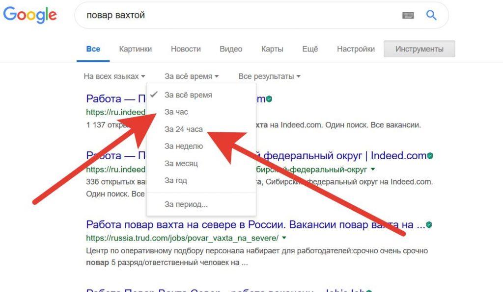 Самые свежие вакансии в Гугле Сила Сибири