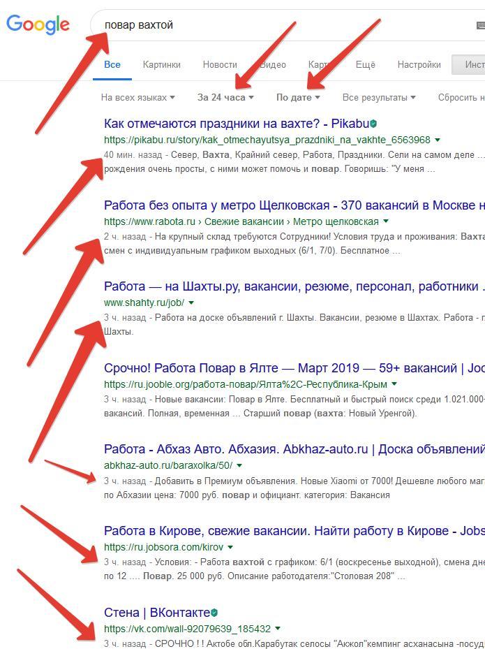 Результат поиска вакансий вахтой Сила Сибири проверенные работодатели