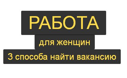 2019-2029 сила сибири работа вакансии для женщин