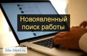 Новяк искать работа свежая от Силы Сибири