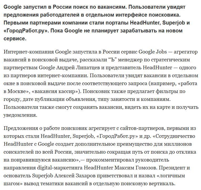 Ищем новую работу через Силу Сибири - агрегатор вакансий