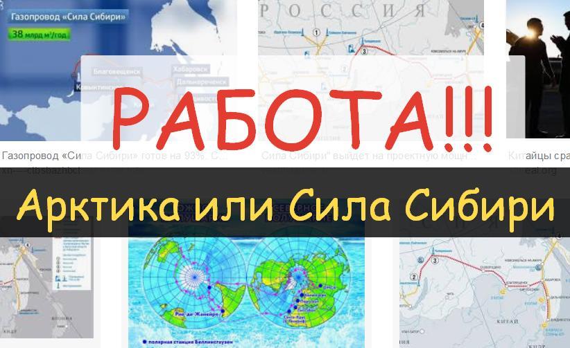 Предложение работы до 2028 в Арктике или на Силе Сибири