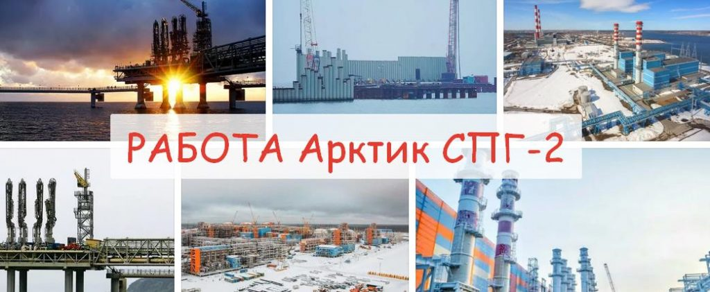проект арктик спг вакансии по вахте 2029