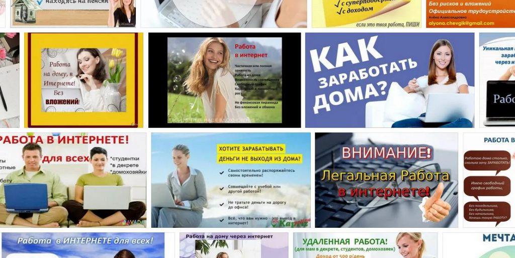 В России удаленная работа на дому - вакансии, советы, отзывы