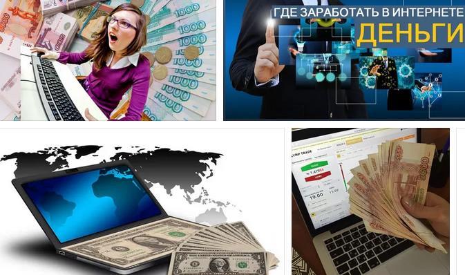заработать рубль в интернете без вахты