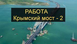 крым мост вахта работа до 2022