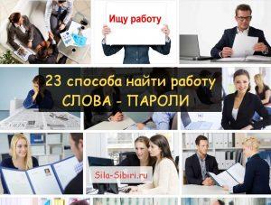 Работа вахтой через слова-пароли инструкция поиск