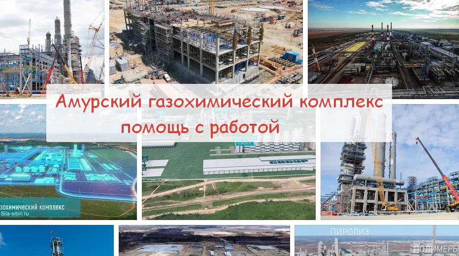 амурский ГХК свободный вакансии офсайт