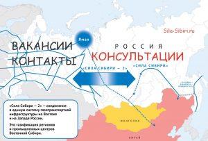 «Сила Сибири-2» работа свежие вакансии на офсайте