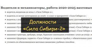 Работа север вахта «Сила Сибири-2»