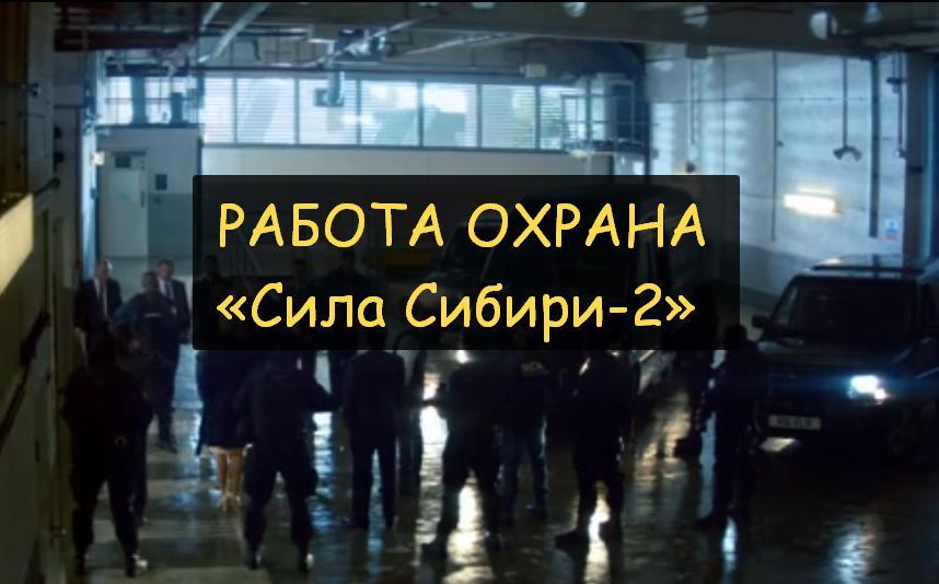 вакансии охранника до 2025 «Сила Сибири-2»
