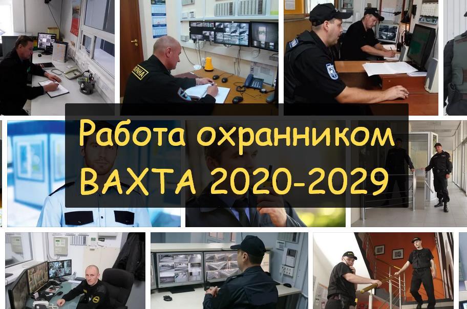 По вакансиям в охрану Сила Сибири два