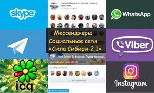 «Сила Сибири-2» контакты для устройства 24/365 онлайн