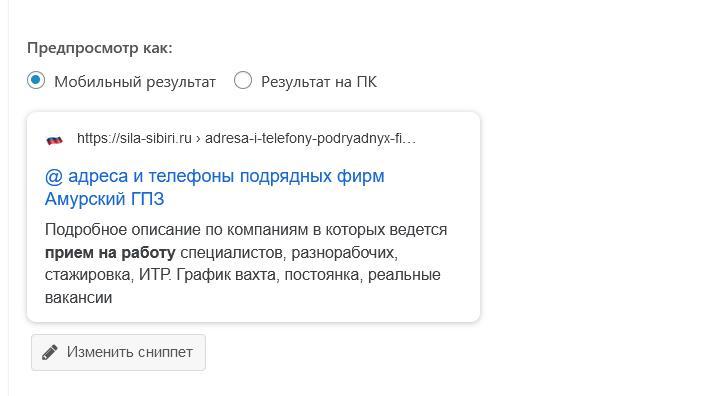 «Сила Сибири-2» адреса предприятий для трудоустройства