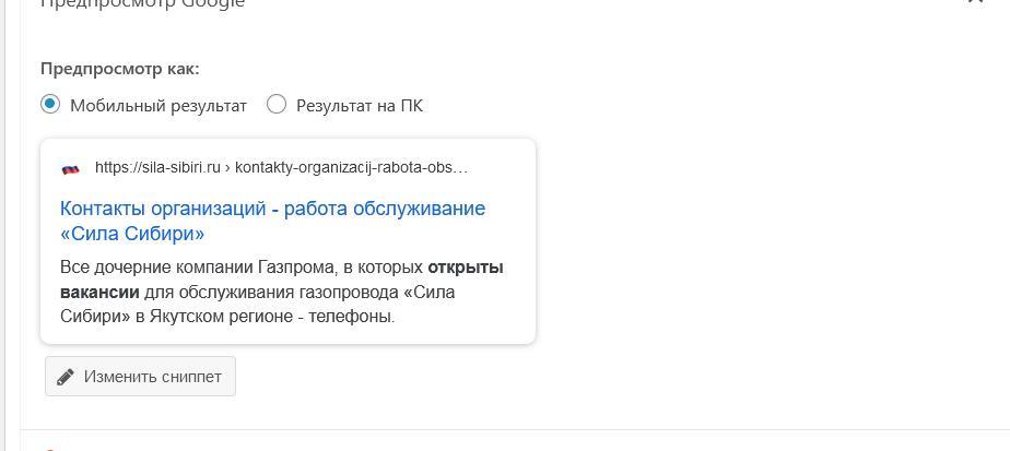 Помощь с работой на «Сила Сибири-2»