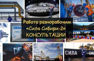 С мая 2020 работа разнорабочие вакансии «Сила Сибири-2»