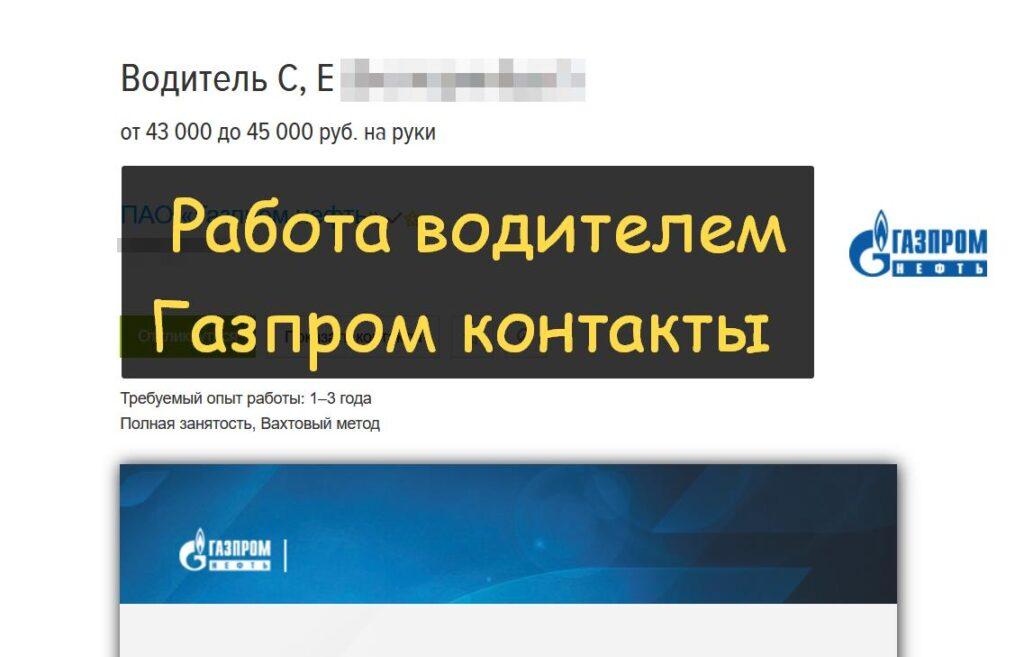 работа вахтой водителем «Сила Сибири-2» север до 2028