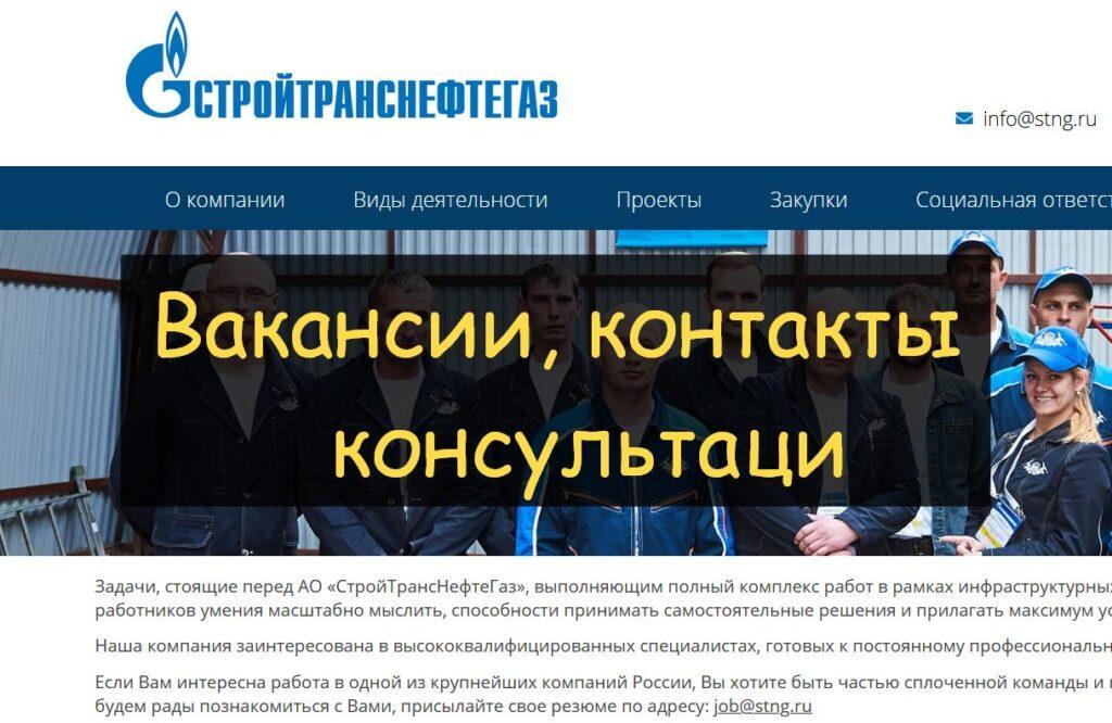 «Сила Сибири-2» трудоустройство ООО «Стройтрансгаз Трубопроводстрой»