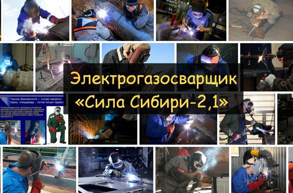 Обучение на электрогазосварщика «Сила Сибири-2»