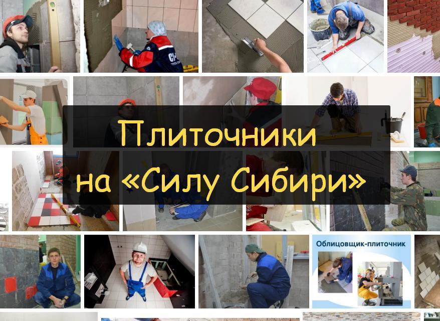 плиточник вакансии «Сила Сибири-2»