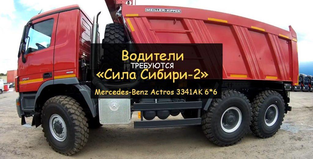 «Сила Сибири-2, 1» водитель работа вакансии контакты