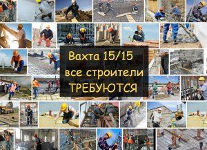 Бетонщики, арматурщики, плотники требуются «Сила Сибири-2 » «Восток Ойл»