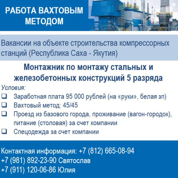 Требуются на вахту «Сила Сибири-2»