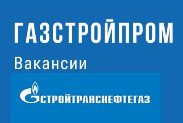 Вахтовые вакансии в Газпром/овских компаниях