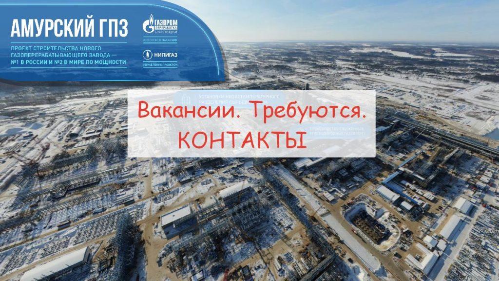 Вакансии вахтой на Амурский ГПЗ 2021-2022